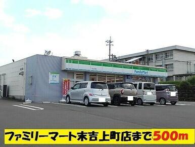 ファミリーマート末吉上町店