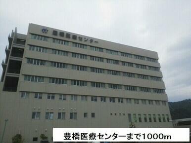 豊橋医療センター