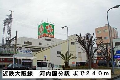 近鉄大阪線河内国分駅
