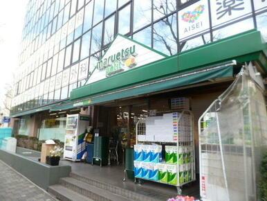 マルエツプチ西大井駅前店
