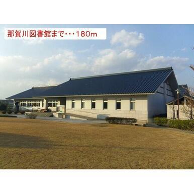 那賀川図書館