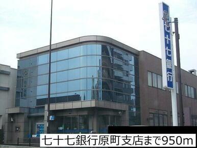 七十七銀行原町支店