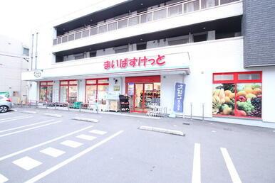 まいばすけっと 横浜篠原町店