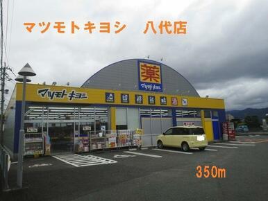 マツモトキヨシ八代店