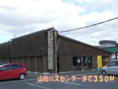 山鹿バスセンター