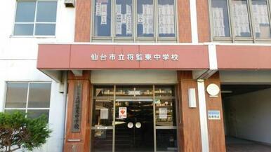 仙台市立将監東中学校