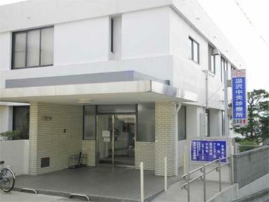 汲沢中央診療所