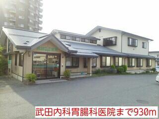 武田内科胃腸科医院