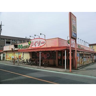 ザ・ダイソー東京国分寺東元町店