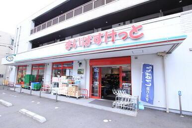 まいばすけっと横浜篠原町