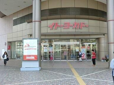 イトーヨーカドー・能見台店