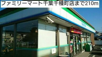 ファミリーマート千葉千種町店