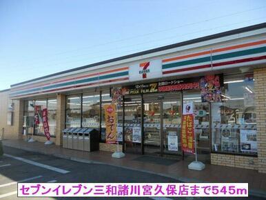 セブンイレブン三和諸川宮久保店
