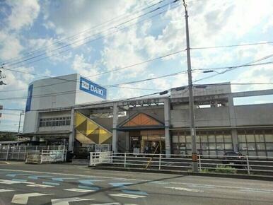 DCMダイキ善通寺店