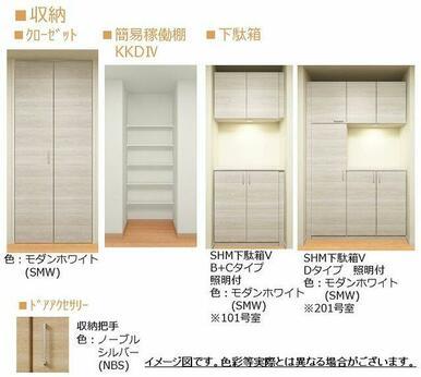 【イメージ図】収納 ※実際の色等とは異なる場合がございます。お部屋が完成致しましたら実際にご確認下さ