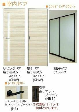 【イメージ図】室内ドア ※実際の色等とは異なる場合がございます。お部屋が完成致しましたら実際にご確認