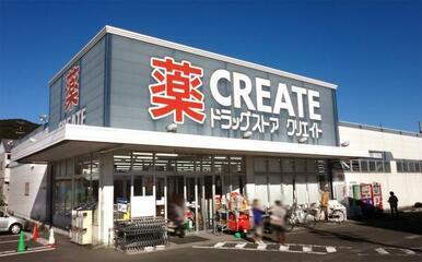 クリエイト静岡羽鳥店