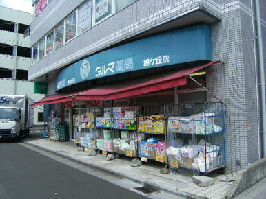 ダルマ旭ケ丘店