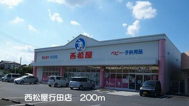 西松屋行田店