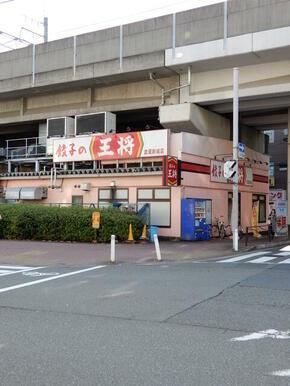 餃子の王将武蔵新城店