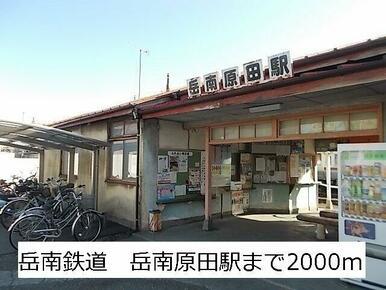 岳南原田駅まで2000m