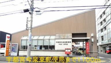 今泉東郵便局