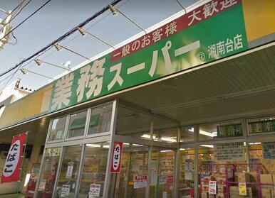 業務スーパー 湘南台店