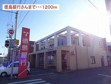 徳島銀行さん