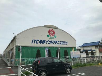 ITC与野インドアテニスクラブ
