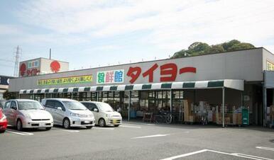 食鮮館タイヨー日立店