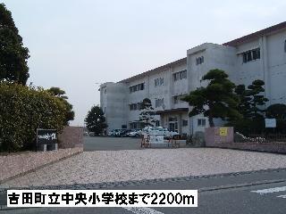 吉田町立中央小学校