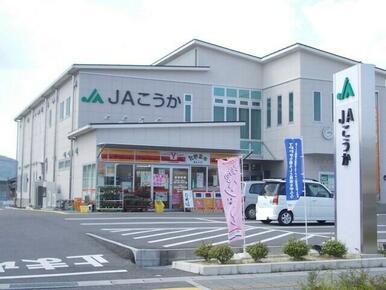 JAこうか貴生川支所