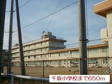 千坂小学校