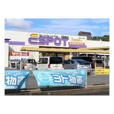 エスポット 千代田店