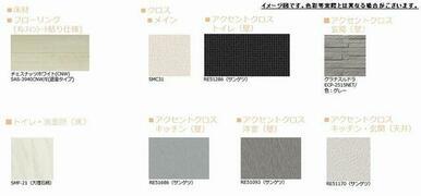 【アクセントクロス イメージ図】※実際の色等とは異なる場合がございます。お部屋が完成致しましたら実際