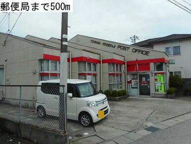 富山金泉寺郵便局まで500m
