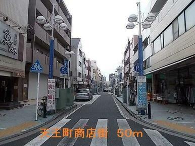 天王町商店街