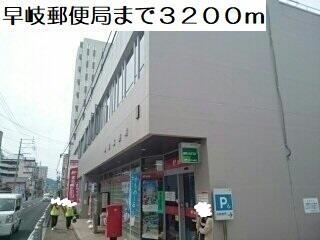 早岐郵便局