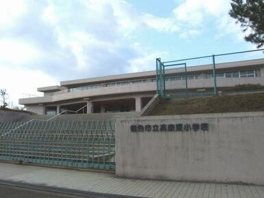 仙台市立高森東小学校