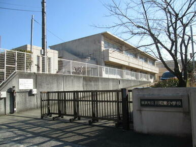横浜市立 川和東小学校