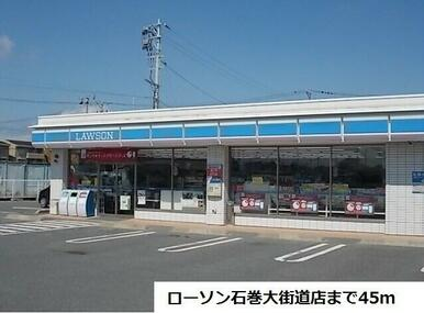 ローソン石巻大街道店