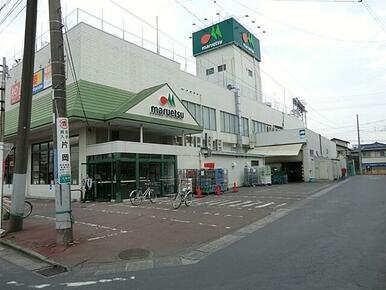 マルエツ鶴間店