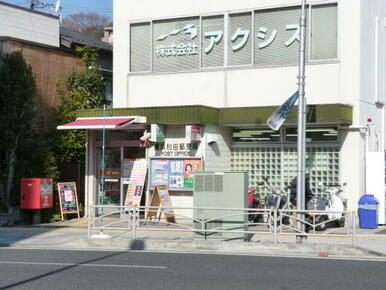 和田町郵便局