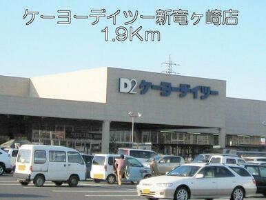 ケーヨーデイツー新竜ヶ崎店