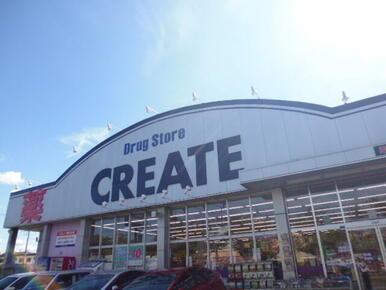 クリエイトSD霧ヶ丘店