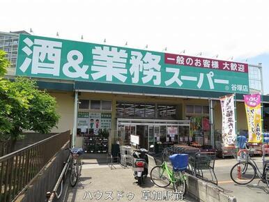 業務スーパー谷塚店