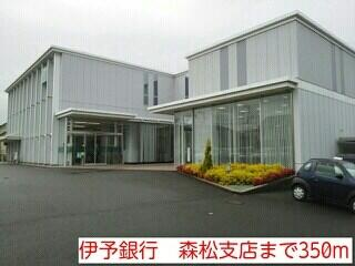 伊予銀行 森松支店
