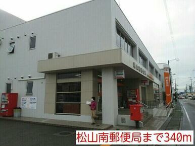松山南郵便局