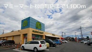 マミーマート松山町店