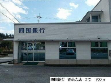 四国銀行 香長支店